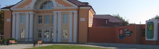 Buda-Koshelevo District Cultural Center
