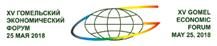 Гомельскі эканамічны форум