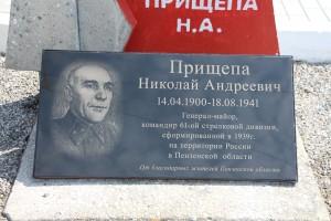 Открытие мемориального знака в память Николая Прищепы