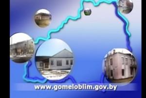 Неиспользуемое и неэффективно используемое имущество, расположенное на территории Гомельской области